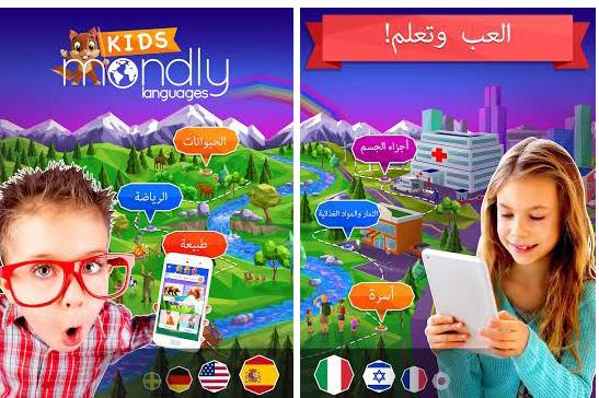 Kids Learn Languages by Mondly افضل تطبيق لتعليم الاطفال الانجليزية والعديد من اللغات الاخرى , Kids Learn Languages by Mondly , افضل تطبيق لتعليم الاطفال الانجليزية والعديد من اللغات الاخرى , تحميل Kids Learn Languages by Mondly افضل تطبيق لتعليم الاطفال الانجليزية والعديد من اللغات الاخرى , لانجليزية , Mondly , Learn Languages , english