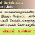 இலங்கை பல்கலைக்கழக பதவி வெற்றிடங்கள் - Sri Lanka University Vacancies