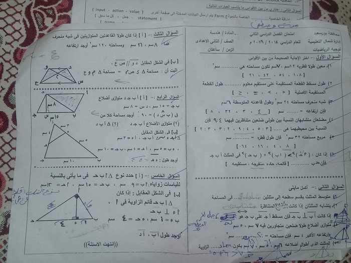 امتحان هندسة تانيه اعدادى ترم ثانى 2019 محافظة بورسعيد - موقع مدرستى