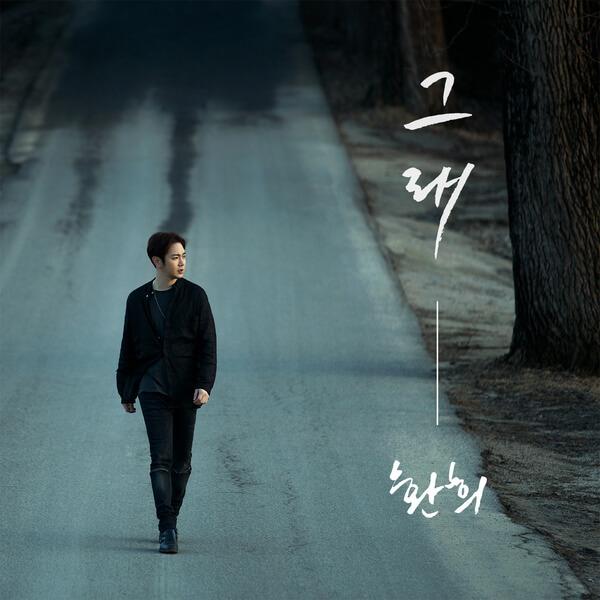 Hwanhee (환희) – So it is (그래) Lyrics