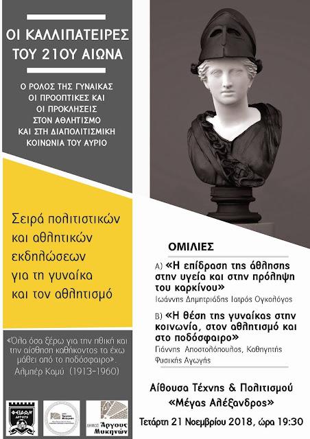 """""""Οι Καλλιπάτειρες του 21ου αιώνα"""": Σειρά πολιτιστικών και αθλητικών εκδηλώσεων για την γυναίκα στο Άργος"""