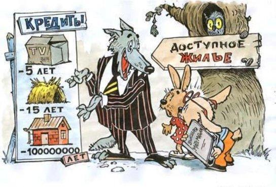 Об ипотечном буме и связанных с ним рисках