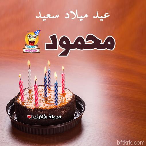 صور تورتات اعياد ميلاد باسم محمود 2020 للفيس بوك