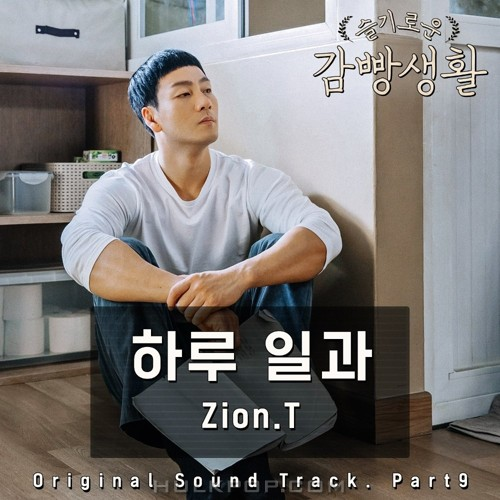 Zion.T – Prison Playbook OST Part.9 (FLAC)