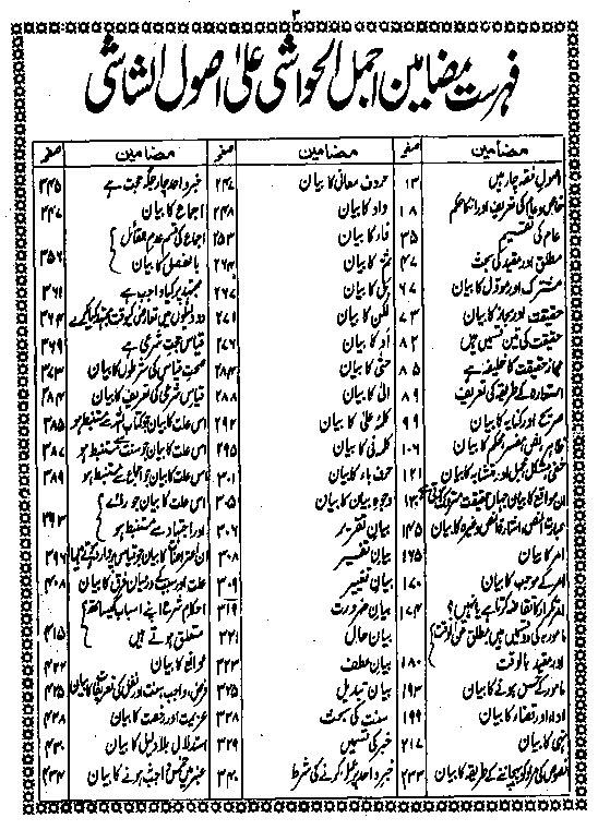 Asool e Shashi Dars E Nizami
