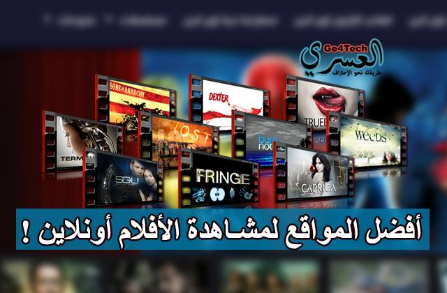 لعشاق مشاهدة الأفلام أونلاين، إليكم أفضل المواقع العربية لمشاهدة أحدث الأفلام بجودة عالية والتمتع بتحميلها مجانا