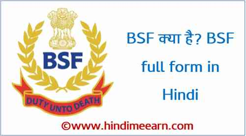 BSF क्या है? BSF full form in Hindi