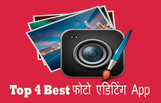 top-photo-editing-app