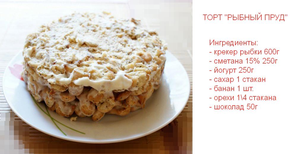 как сделать торт из печенья рыбки и сметаны