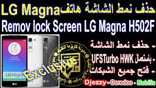 Remove-lock-Screen-pattern