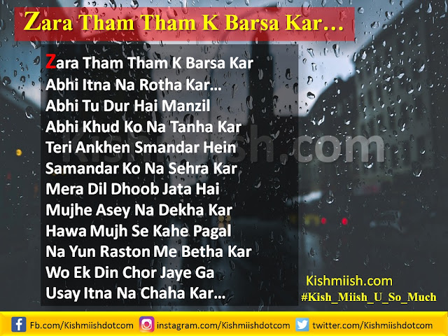 Barish Urdu Poetry, Barish Poetry, Urdu Poetry, Shayari, Urdu Poetry Images, Hindi Shayari, Love Shayari, Urdu Shayari, Love Poetry, Sad Urdu Poetry, Romantic Poetry, Best Urdu Poetry, Love Urdu Poetry