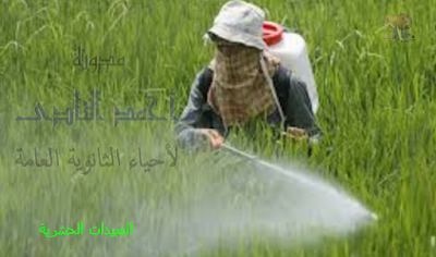 مسببات المرض والموت عند النبات -المواد السامة - المبيدات السامة- المناعة فى النبات