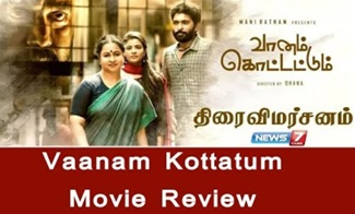 Vaanam Kottatum Movie Review