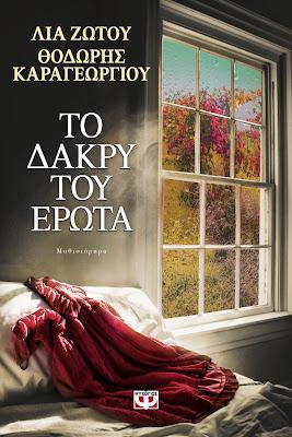 http://www.psichogios.gr/site/Books/show/1002927/to-dakry-toy-erwta