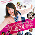 Hierarchy of Girls: A Girl at the Bottom (2016) - Japanese Movie