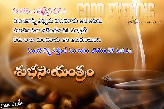 good evening online thoughts in telugu, happy good evening messages in telugu, latest good evening quotes messages in telugu