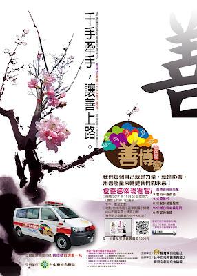 第四屆善博會,公益活動,中華長儷自然養生協會,長儷協會,善博號,救護車