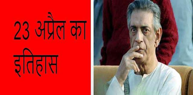 आज ही प्रसिद्ध भारतीय फिल्म निर्माता-निर्देशक भारत रत्न सत्यजीत रे का निधन हुआ