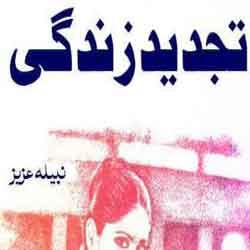 Tajdeed E Zindgi By Nabila Aziz