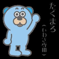 Takumaro(Iwaki)