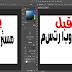 حل مشكلة الكتابة باللغة العربية فى Photoshop cc 1.5 وجميع الاصدارت