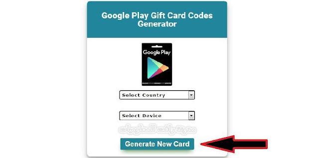 http://www.rftsite.com/2019/04/free-google-play-codes-2019.html