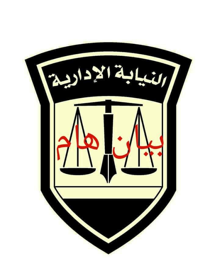 الان بيان هيئة النيابة الادارية لجميع المتقدمين لاجراء الاختبارات والتظلمات والاجراءات الرسمية
