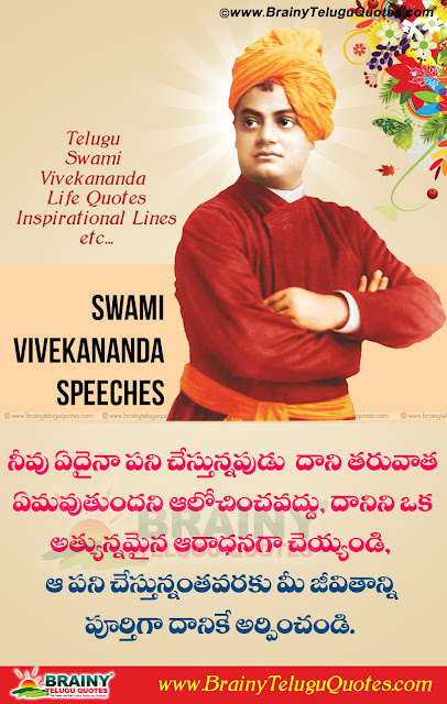 Here is a Inspirational Good Quotes and  messages about Goodness in Telugu,Swami Vivekananda Best Thoughts and Quotes images, Awesome Telugu Swami Vivekananda Wallpapers with Quotes,God Quotes and Sayings by Swami Vivekananda with Pictures, Helping Nature Quotes and Sayings by Swami Vivekananda with Images,Telugu swami vivekananda quotes