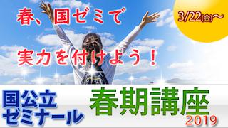 http://www.kokuzemi.biz/spring2019/