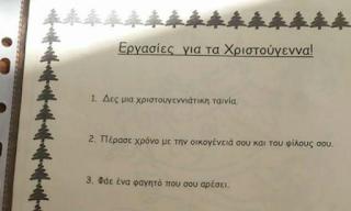 Δασκάλα έδωσε το πιο όμορφο φυλλάδιο με εργασίες στους μαθητές της