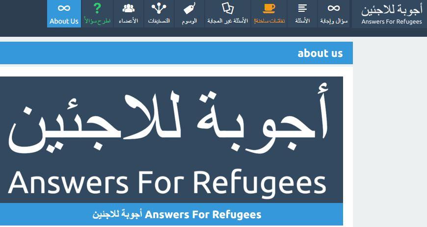 موقع للاجابة عن استفسارات اللاجئين في ألمانيا مجانا