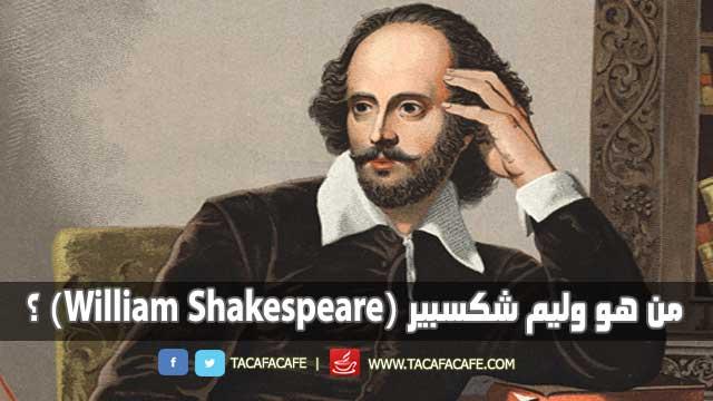 """من هو وليم شكسبير """"William Shakespeare"""" ؟"""