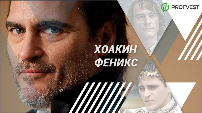 Хоакин Феникс биография фильмография и роль Джокера