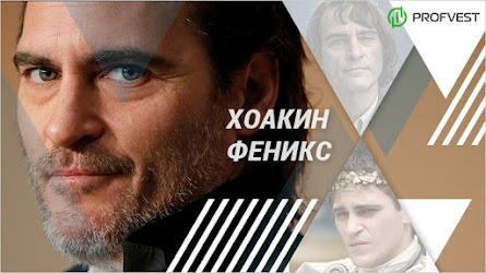 Хоакин Феникс: биография, фильмография и роль нового Джокера
