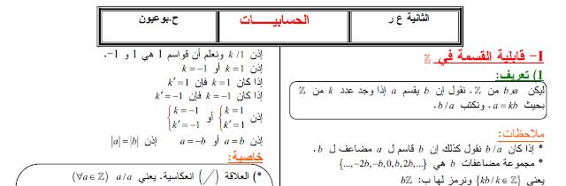 ملخص درس الحسابيات في المجموعة z الثانية بكالوريا علوم رياضية