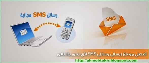موقع لإرسال رسائل مجانية لجميع الدول