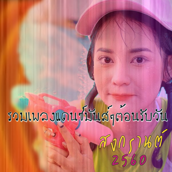 Download [Mp3]-[Hit Songkran Music Dance] รวมเพลงแดนซ์ต้อนรับสงกรานต์ ปี 2017 ด้วยเพลงเเดนซ์มันส์ๆ ฟังยาว เปิดยาว แด้นซ์ยาวๆ 4shared By Pleng-mun.com