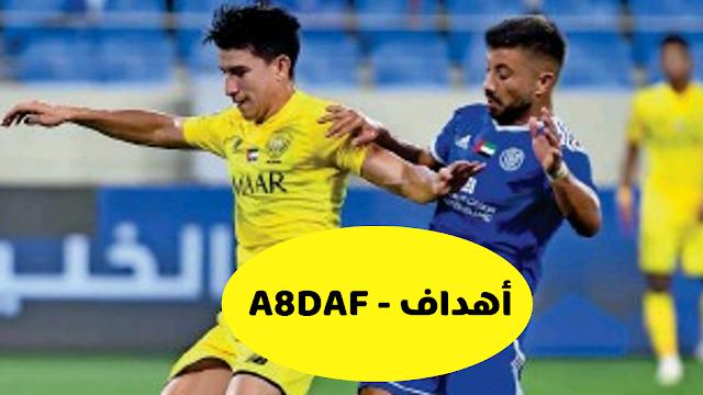 مباراة الجزيرة والنصر