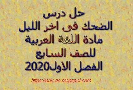 حل درس الضحك فى اخر الليل مادة اللغة العربية للصف السابع الفصل الاول2020- تعليم الامارات