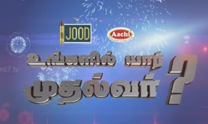 Ungalil Yaar Mudhalvar auditions at Salem – News7 Tamil Show