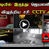 Jayalalitha death cctv video viral on social media and WhatsApp | TAMIL TODAY CHANNEL