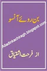 Urdu novel Bin Roye Ansoo PDF by farhat ishtiaq free download