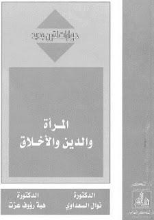 تحميل كتاب المرأة والدين والأخلاق pdf - نوال السعداوي وهبة رؤوف