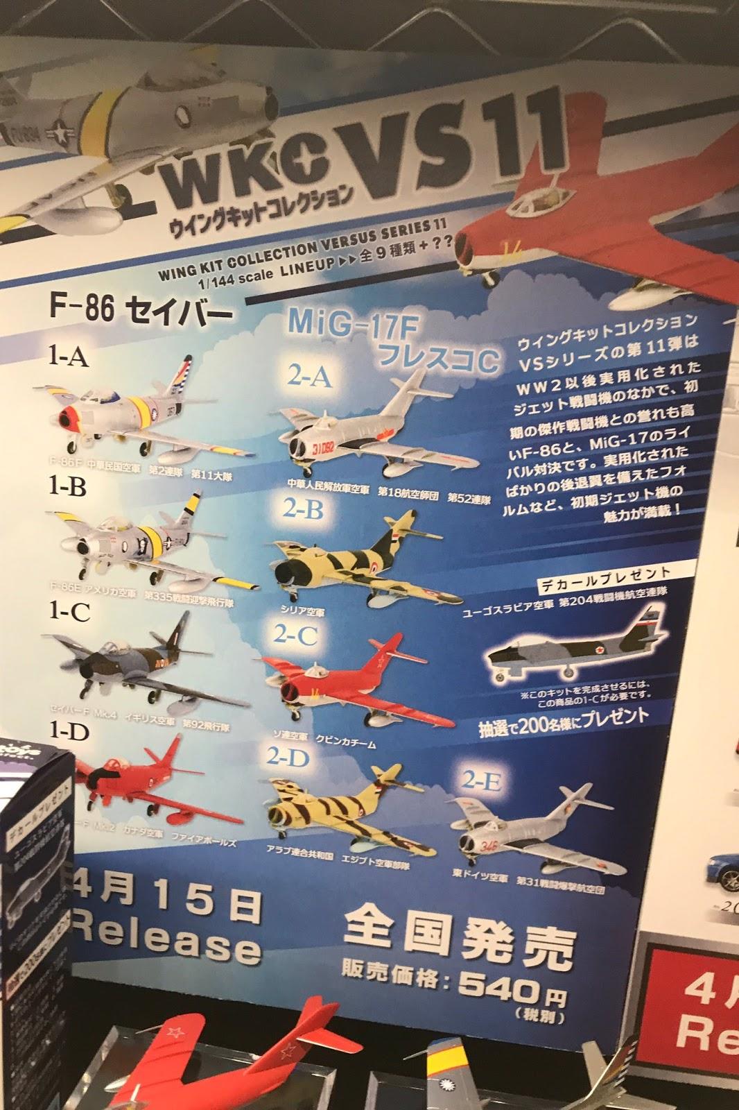 Японские гашапоны в 1/144 - F-Toys, Bandai, Takara и другие