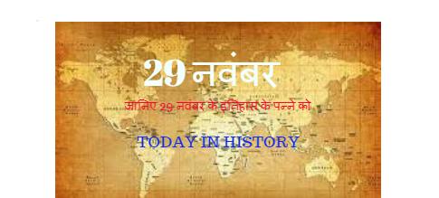 29 November Aaj Ka Itihas