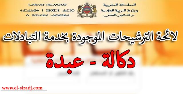 لائحة الترشيحات الموجودة بخدمة التبادلات 2016 لجهة دكالة - عبدة