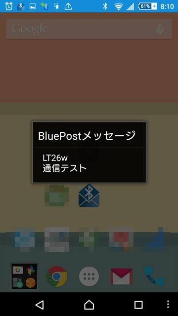 BluPostの通信テスト時に表示される画面
