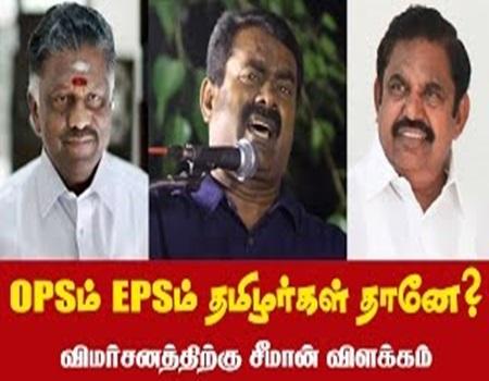 OPS – EPS Tamilarkal Thaane..? – Seeman