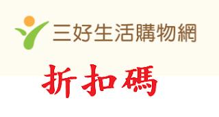 三好生活購物網/折扣碼/折價券/優惠券/coupon