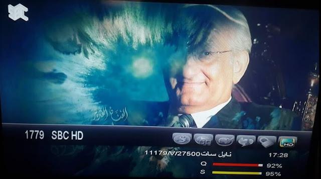 التردد الجديد لقناة SBC HD على النايل سات